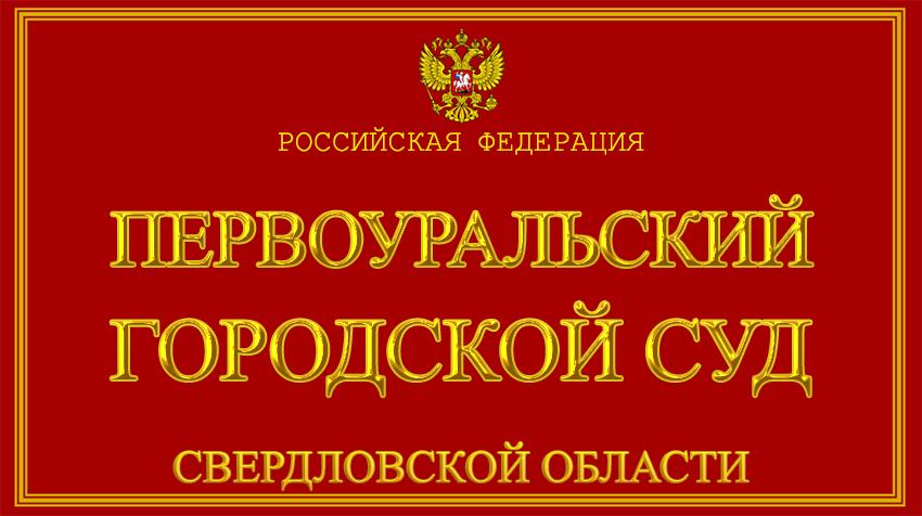 Свердловская область - о Первоуральском городском суде с официального сайта