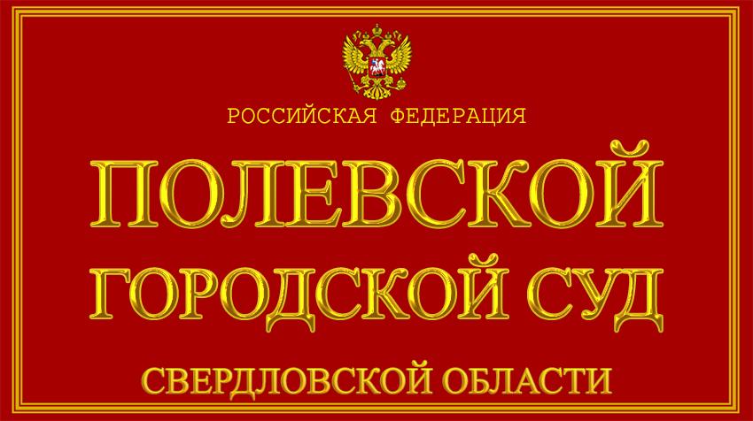 Свердловская область - о Полевском городском суде с официального сайта