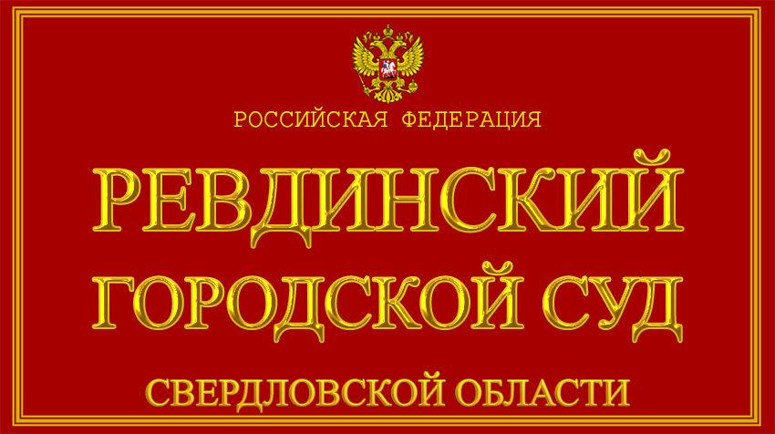 Свердловская область - о Ревдинском городском суде с официального сайта