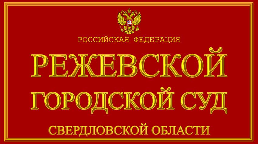 Свердловская область - о Режевском городском суде с официального сайта