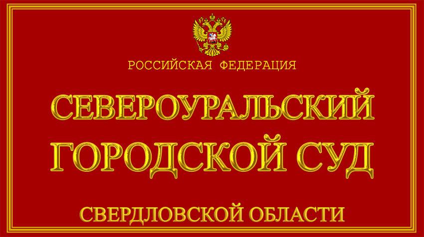 Свердловская область - о Североуральском городском суде с официального сайта