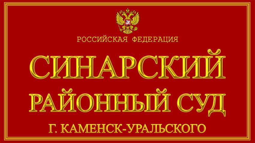 Свердловская область - о Синарском районном суде г. Каменск-Уральского с официального сайта
