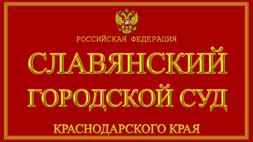 Краснодарский край - о Славянском городском суде с официального сайта