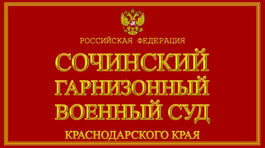 Краснодарский край - о Сочинском гарнизонном военном суде с официального сайта