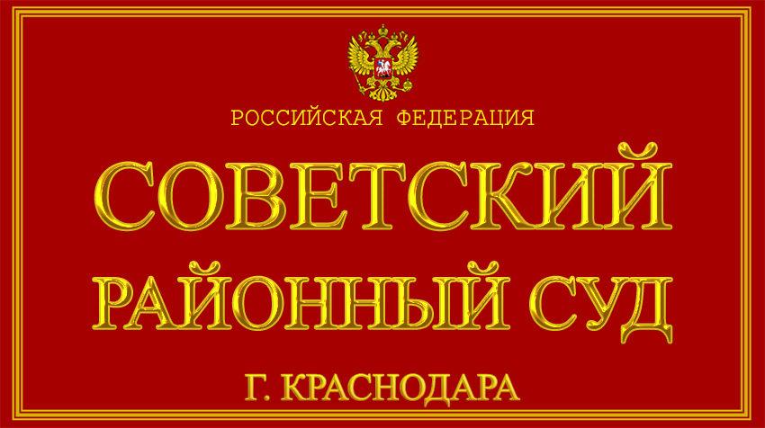 Краснодарский край - о Советском районном суде г. Краснодара с официального сайта