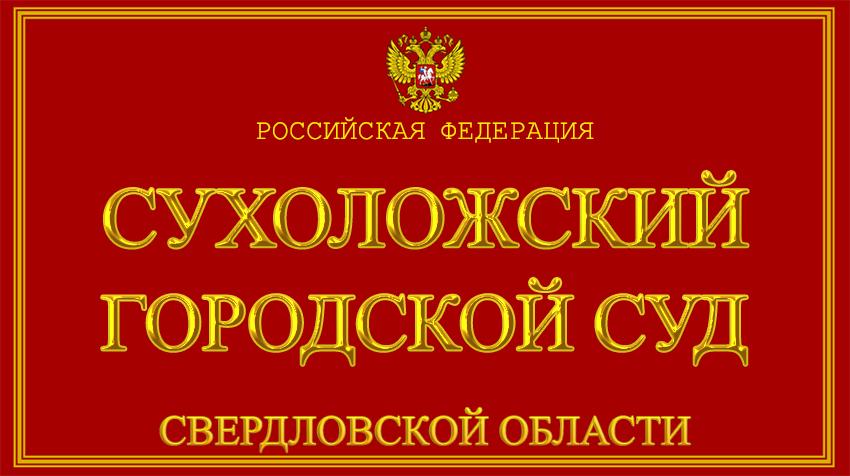 Свердловская область - о Сухоложском городском суде с официального сайта