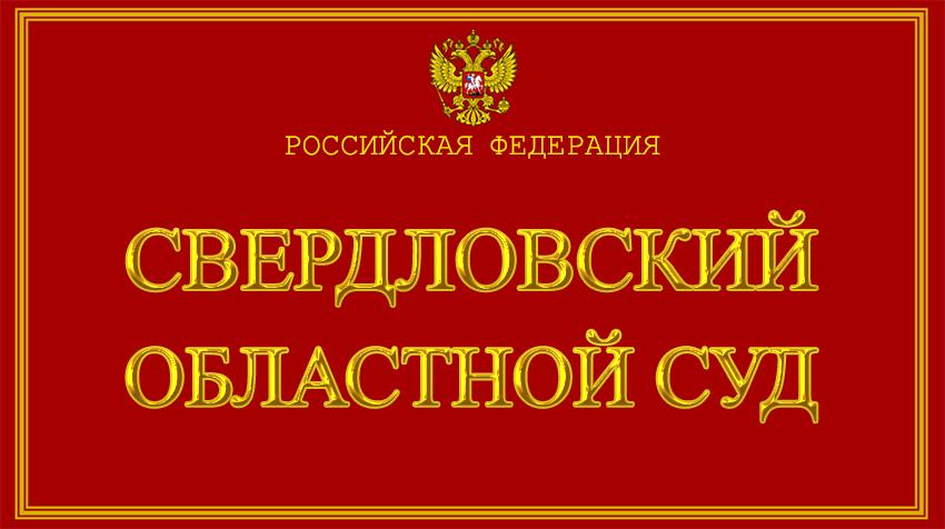 Свердловская область - о Свердловском областном суде с официального сайта