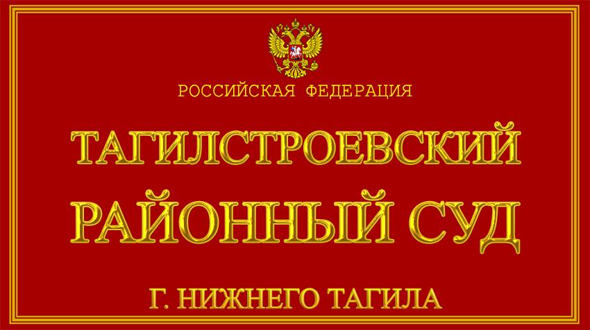 Свердловская область - о Тагилстроевском районном суде г. Нижнего Тагила с официального сайта