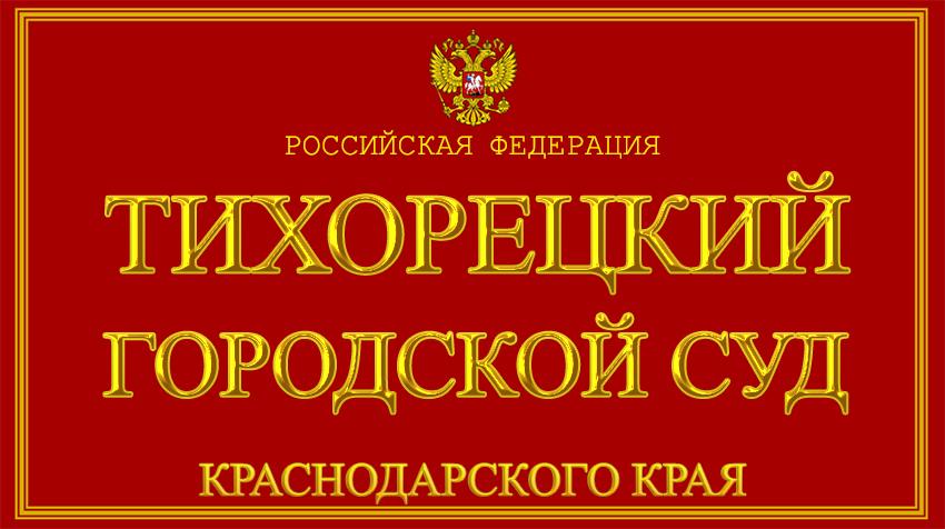 Краснодарский край - о Тихорецком городском суде с официального сайта
