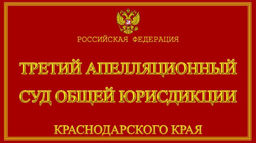Краснодарский край - о Третьем апелляционном суде общей юрисдикции с официального сайта