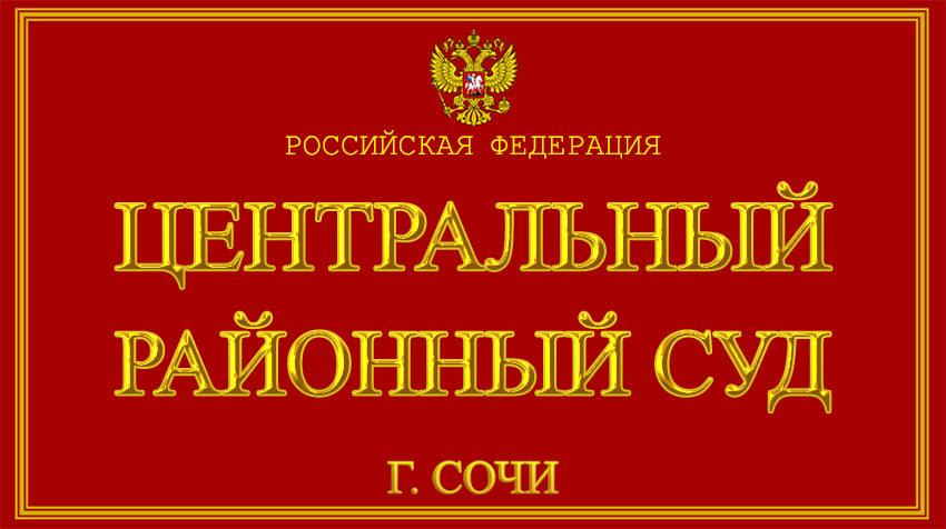 Краснодарский край - о Центральном районном суде г. Сочи с официального сайта