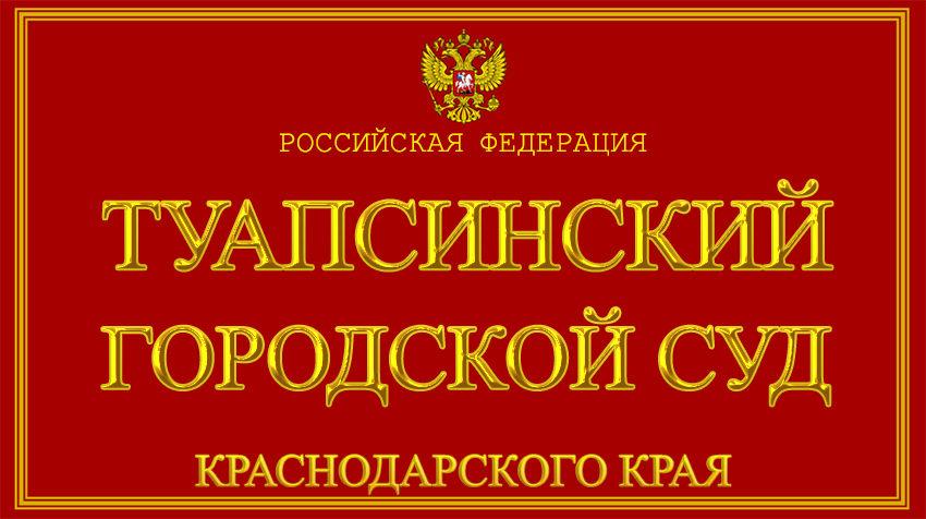 Краснодарский край - о Туапсинском городском суде с официального сайта