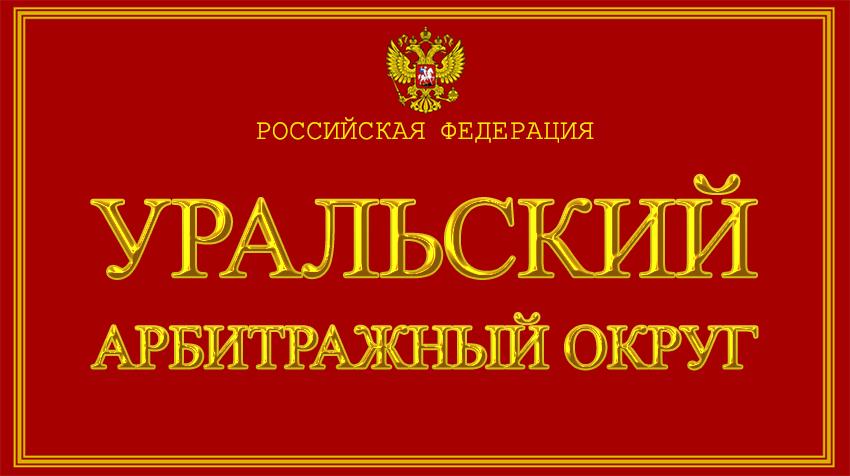 Об Уральском арбитражном округе с официального сайта