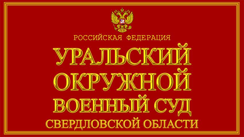 Свердловская область - об Уральском окружном военном суде с официального сайта