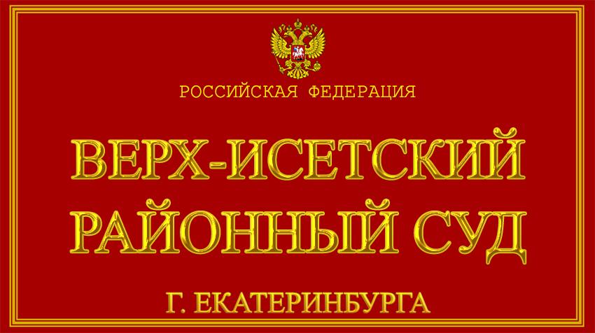 Свердловская область - о Верх-Исетском районном суде г. Екатеринбурга с официального сайта