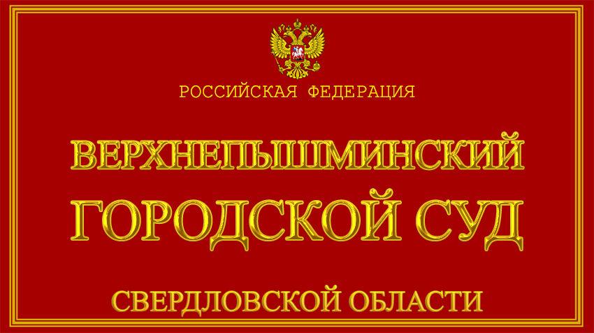 Свердловская область - о Верхнепышнинском городском суде с официального сайта