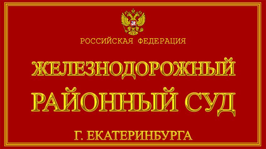Свердловская область - о Железнодорожном районном суде г. Екатеринбурга с официального сайта