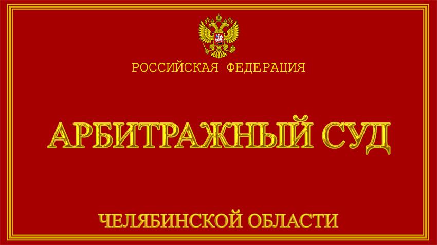 Челябинская область - об Арбитражном суде с официального сайта