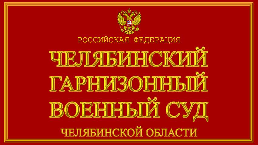 Челябинская область - о Челябинском гарнизонном военном суде с официального сайта