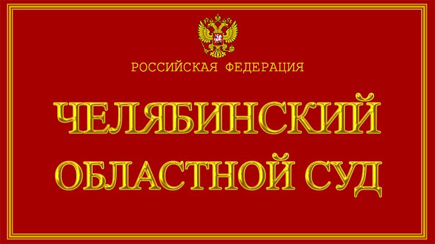 Челябинская область - о Челябинском областном суде с официального сайта