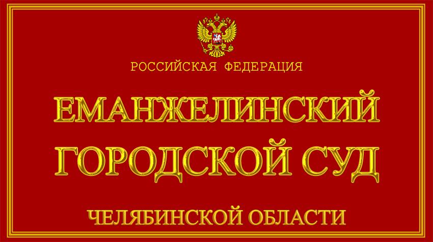 Челябинская область - об Еманжелинском городском суде с официального сайта