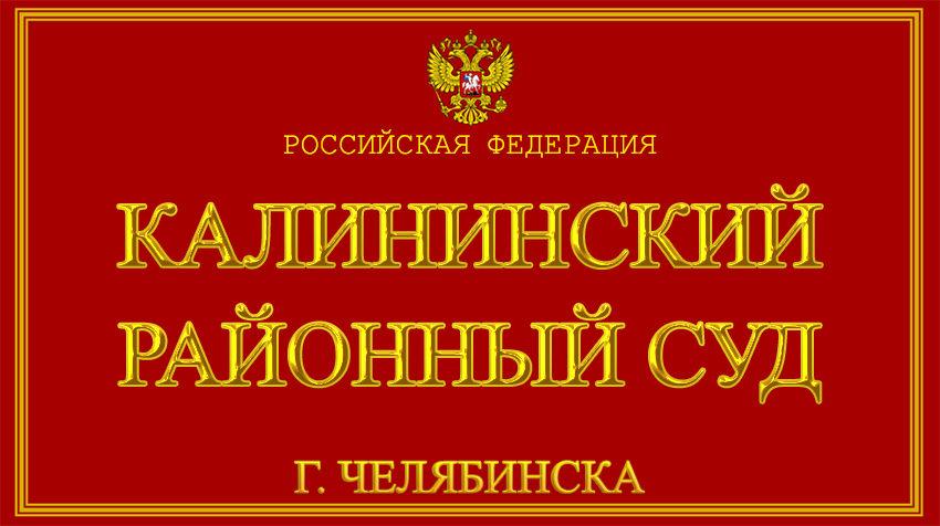 Челябинская область - о Калининском районном суде г. Челябинска с официального сайта