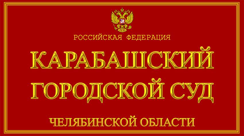 Челябинская область - о Карабашском городском суде с официального сайта