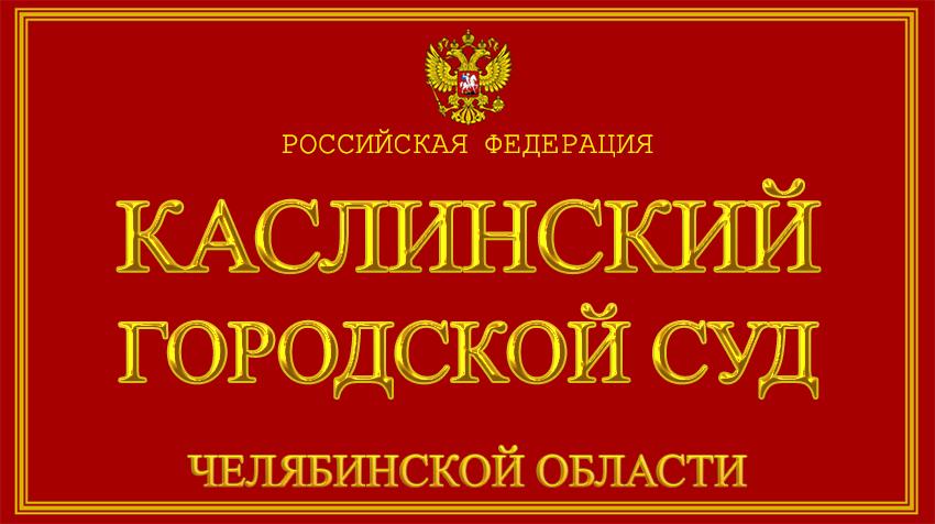 Челябинская область - о Каслинском городском суде с официального сайта