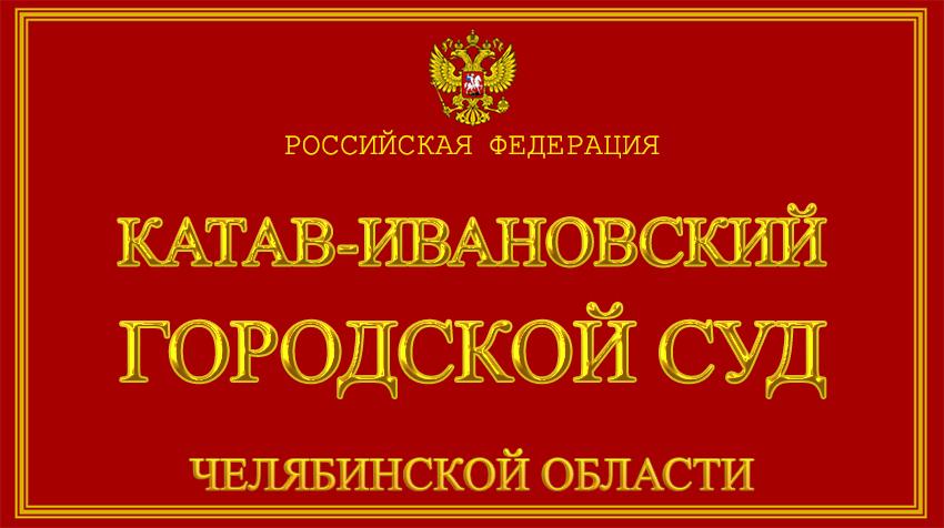 Челябинская область - о Катав-Ивановском городском суде с официального сайта