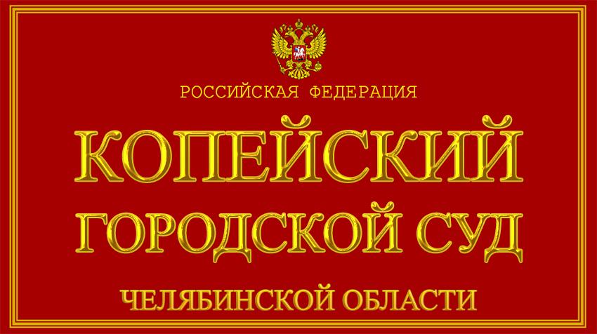 Челябинская область - о Копейском городском суде с официального сайта