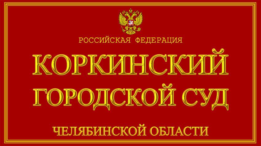 Челябинская область - о Коркинском городском суде с официального сайта