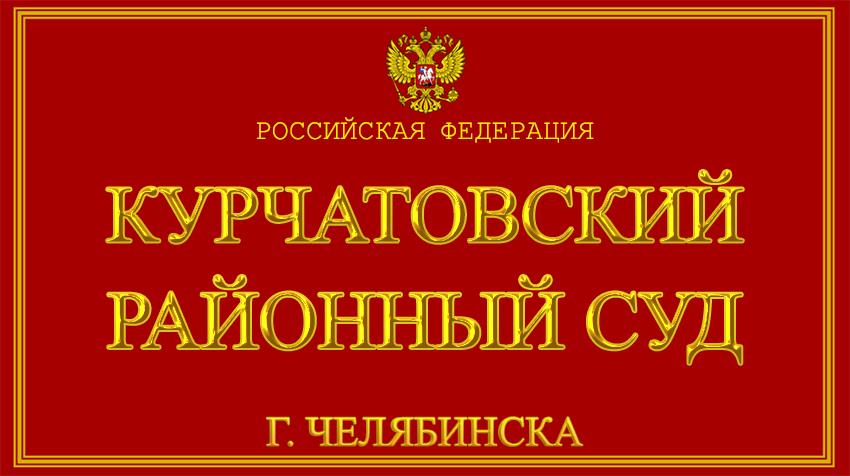 Челябинская область - о Курчатовском районном суде г. Челябинска с официального сайта