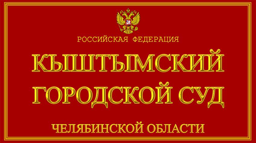 Челябинская область - о Кыштымском городском суде с официального сайта