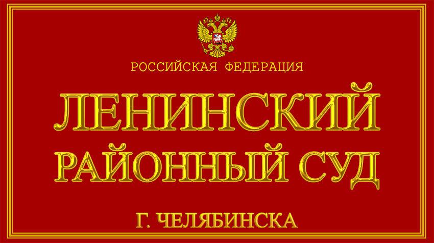 Челябинская область - о Ленинском районном суде г. Челябинска с официального сайта