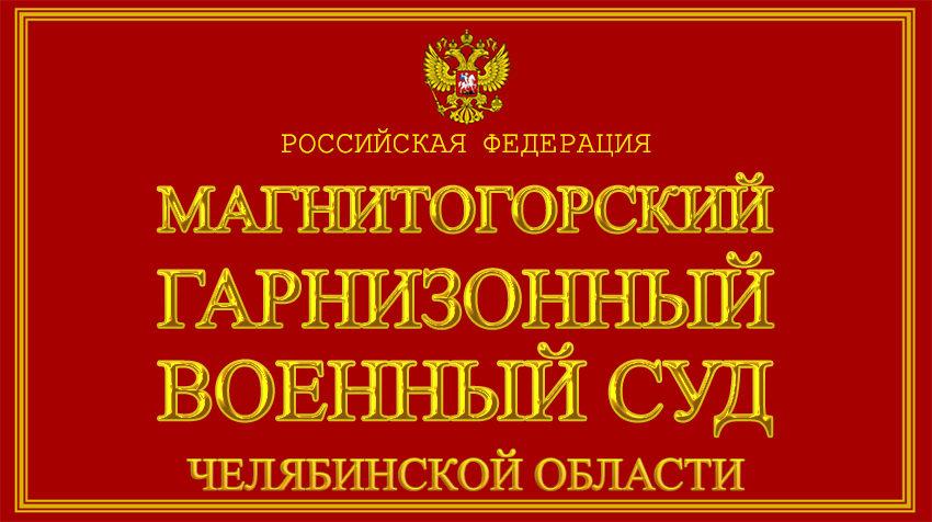 Челябинская область - о Магнитогорском гарнизонном военном суде с официального сайта