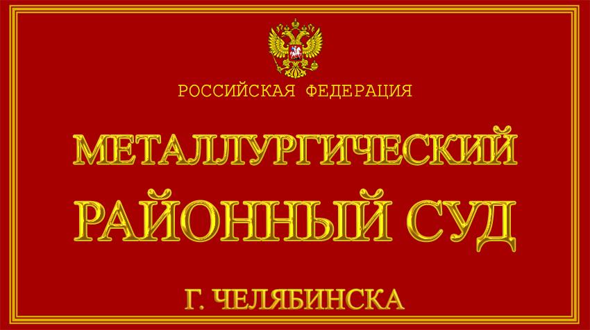 Челябинская область - о Металлургическом районном суде г. Челябинска с официального сайта