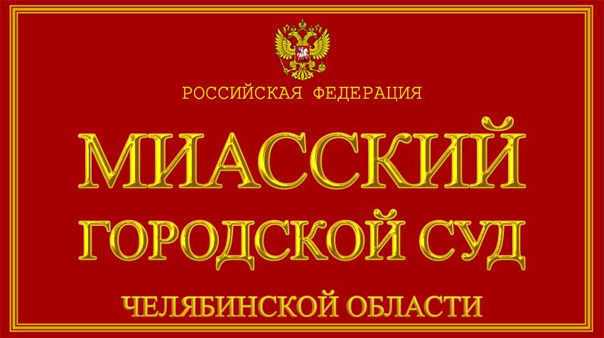 Челябинская область - о Миасском городском суде с официального сайта