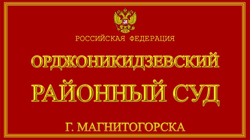 Челябинская область - об Орджоникидзевском районном суде г. Магнитогорска с официального сайта
