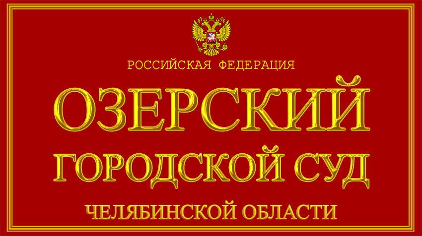 Челябинская область - об Озерском городском суде с официального сайта