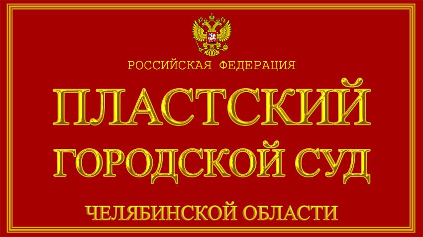 Челябинская область - о Пластском городском суде с официального сайта