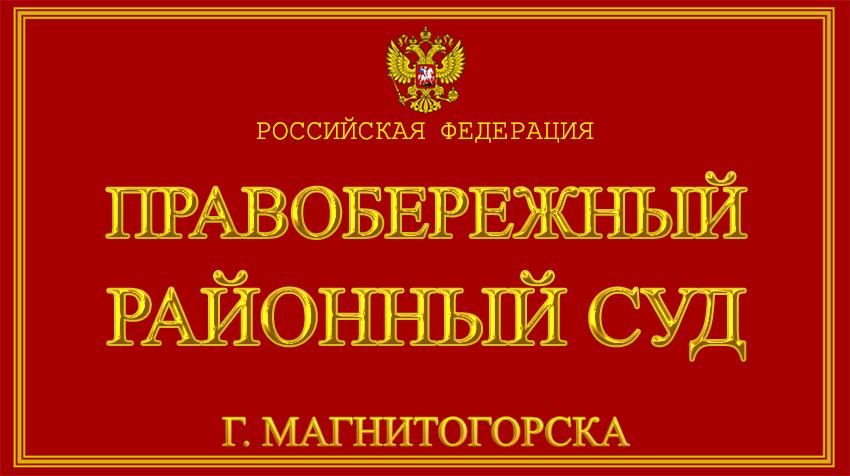 Челябинская область - о Правобережном районном суде г. Магнитогорска с официального сайта