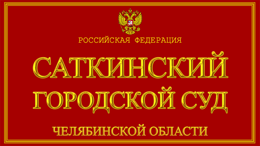 Челябинская область - о Саткинском городском суде с официального сайта