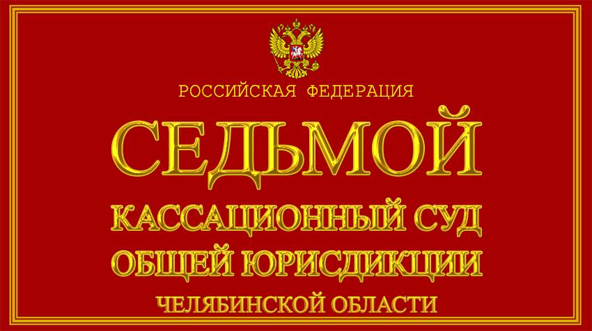 Челябинская область - о Седьмом кассационном суде общей юрисдикции с официального сайта