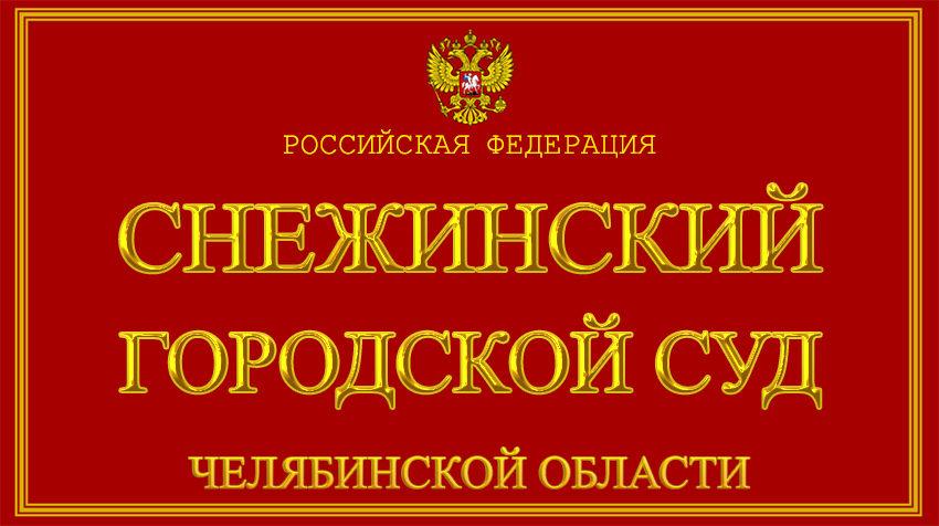 Челябинская область - о Снежинском городском суде с официального сайта