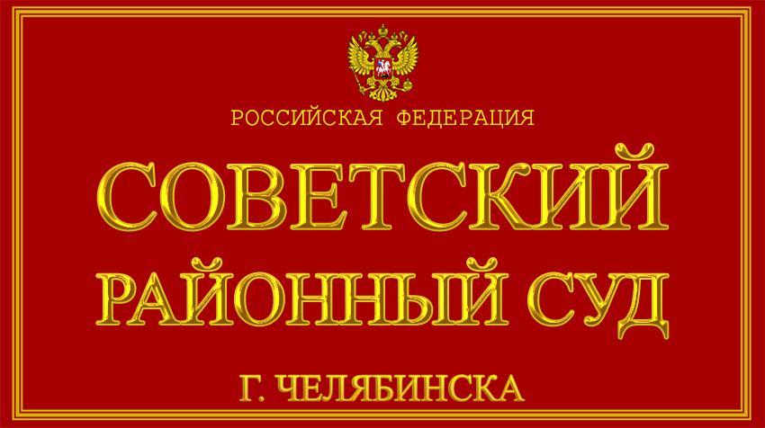 Челябинская область - о Советском районном суде г. Челябинска с официального сайта