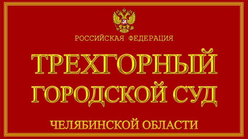Челябинская область - о Трехгорном городском суде с официального сайта