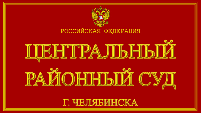 Челябинская область - о Центральном районном суде г. Челябинска с официального сайта