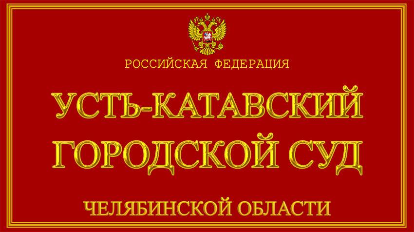 Челябинская область - об Усть-Катавском городском суде с официального сайта