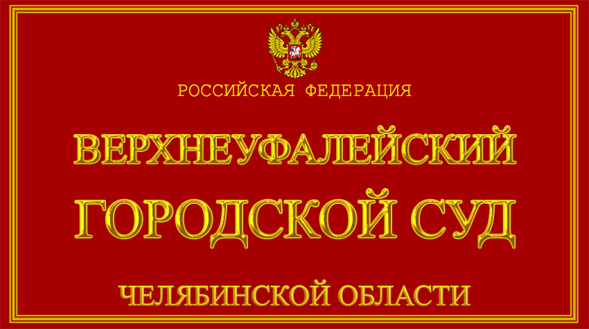 Челябинская область - о Верхнеуфалейском городском суде с официального сайта