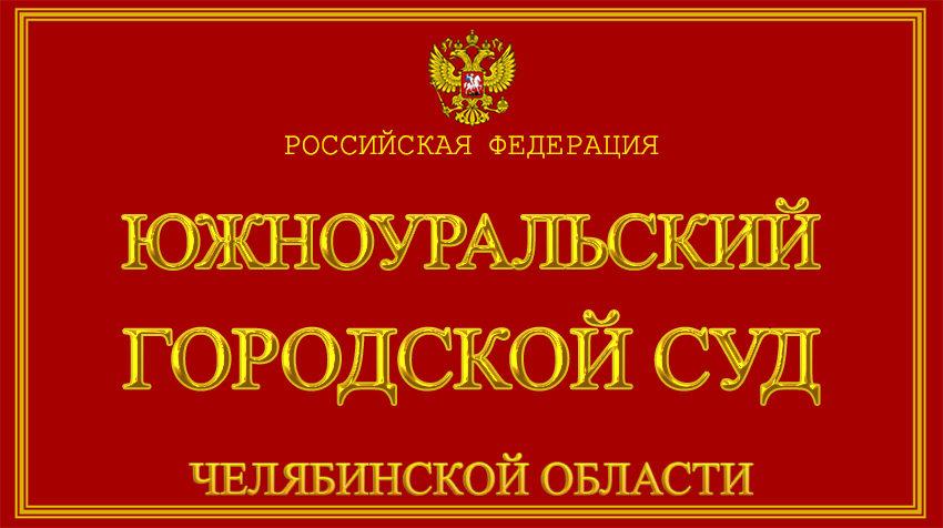 Челябинская область - о Южноуральском городском суде с официального сайта